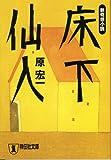 床下仙人 (祥伝社文庫)