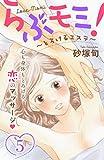 らぶモミ!~とろけるエステ~ 分冊版(5) (姉フレンドコミックス)