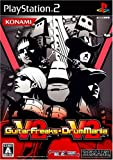 GuitarFreaks V2 & DrumMania V2