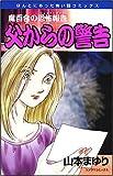 魔百合の恐怖報告 父からの警告 (HONKOWAコミックス)