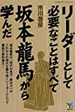 リーダーとして必要なことはすべて坂本龍馬から学んだ (Nagasaki business)
