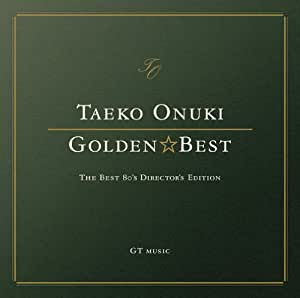 GOLDEN☆BEST 大貫妙子~The BEST 80's Director's Edition~