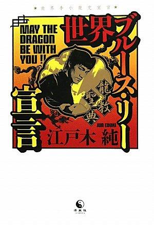 世界ブルース・リー宣言 ~龍教聖典~ (映画秘宝COLLECTION 42)の詳細を見る