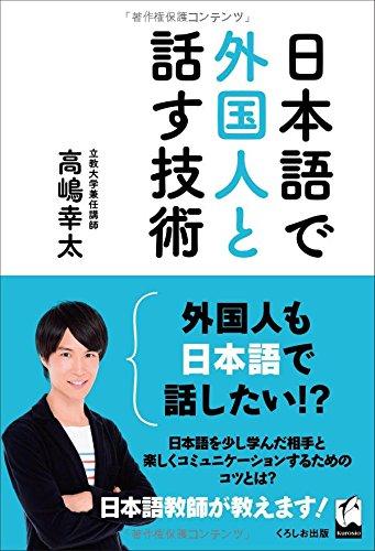 日本語で外国人と話す技術