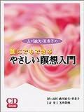 (CD) 山川紘矢・亜希子の誰にでもできるやさしい瞑想入門 (<CD>)