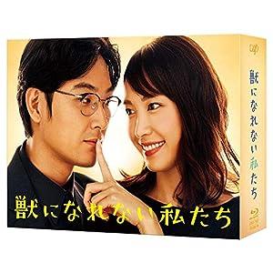 【早期購入特典あり】獣になれない私たち Blu-ray BOX (オリジナルラバーコースター付)