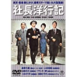 社長洋行記 正・続篇 [DVD]