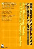 英語の書きことばと話しことばはいかに関係しているか―第二言語理解の認知メカニズム (関西学院大学研究叢書 (第100編))