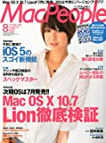 Mac People (マックピープル) 2011年 08月号 [雑誌]