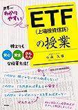 ETF(上場投資信託)の授業 (中経出版)