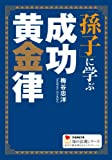 「孫子」に学ぶ成功黄金律 (学研M文庫―知の法則シリーズ)