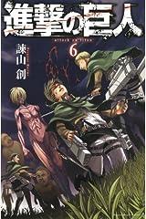 進撃の巨人(6) (講談社コミックス) コミック