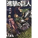 進撃の巨人(6) (講談社コミックス)