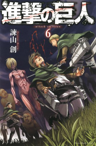 「進撃の巨人(6)」2011年12月9日発売