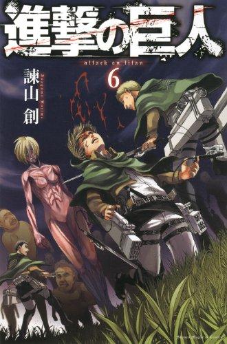進撃の巨人(6) (講談社コミックス)の詳細を見る