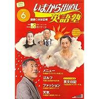 NHK テレビ いまから出直し英語塾 2006年 06月号 [雑誌]