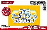 コナミアーケードゲームコレクション (コナミ ザ ベスト)