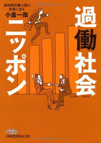 過働社会ニッポン—長時間労働大国の実態に迫る (日経ビジネス人文庫)