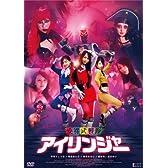 愛裸武戦隊 アイリンジャー [DVD]