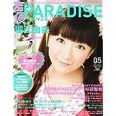 声優PARADISE VOL.5 (グライドメディアムック14)