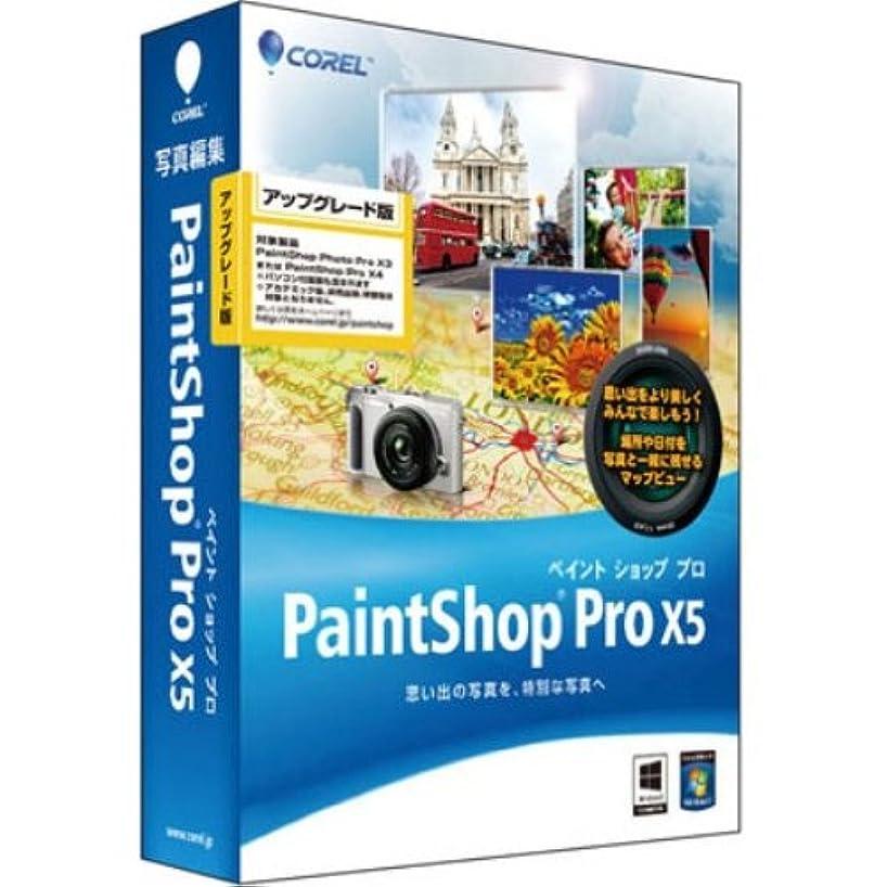 スパイ関係するストロークCorel PaintShop Pro X5 アップグレード版