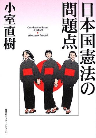 日本国憲法の問題点の詳細を見る