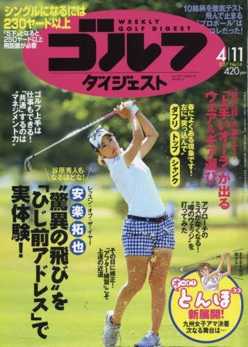 週刊ゴルフダイジェスト 2017年 4/11 号 [雑誌]
