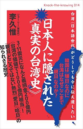 台湾《日本語世代》がどうしても今に伝え遺したい 日本人に隠された《真実の台湾史》 韓国は「嫌日」なのに台湾はなぜここまで「親日」なのか? (Knock‐the‐Knowing)