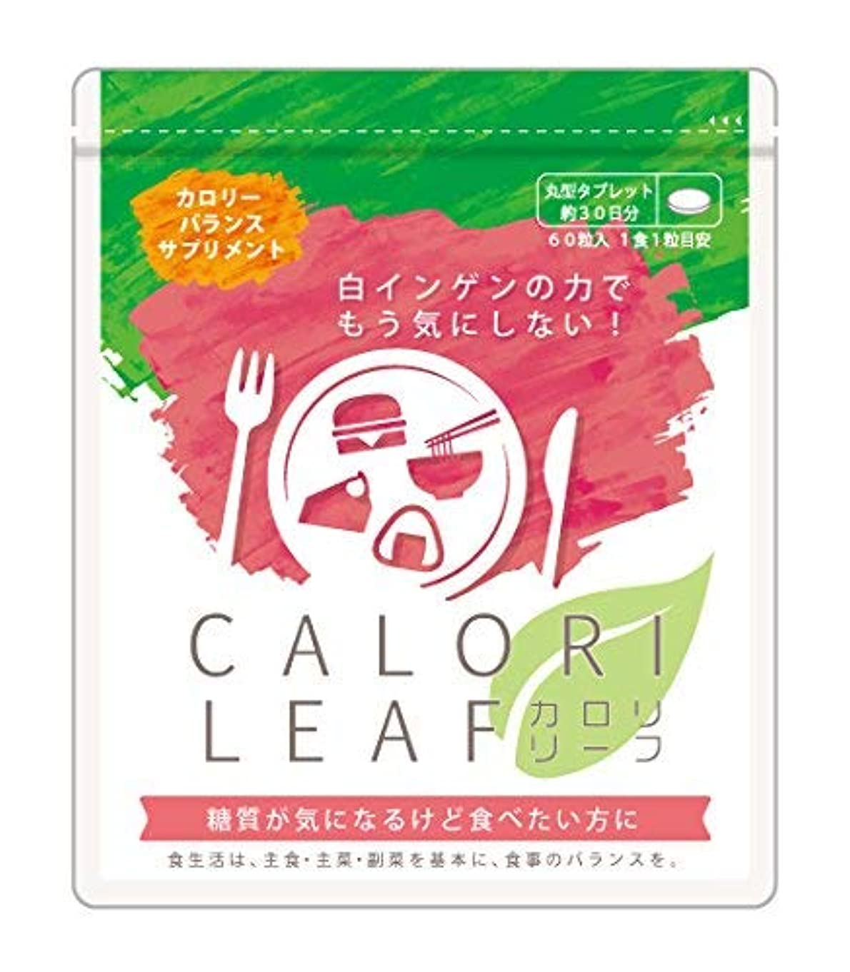 やめる誘発する粘土【3袋セット】カロリリーフ 60粒入り (30日分)