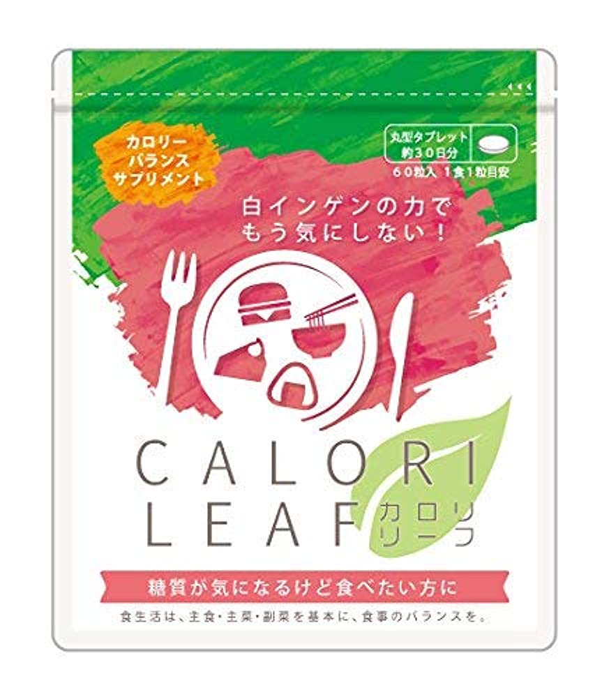 【3袋セット】カロリリーフ 60粒入り (30日分)