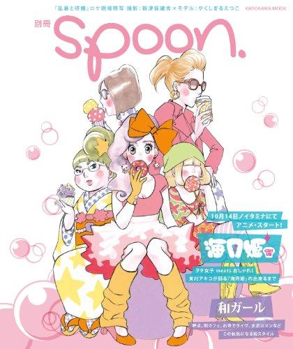 別冊spoon.海月姫+和ガール特集号    62483‐59 (カドカワムック 356)
