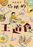 局地的王道食(2) (モーニングコミックス)