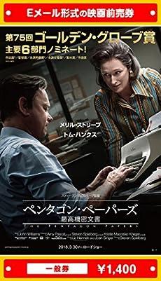 『ペンタゴン・ペーパーズ/最高機密文書』映画前売券(一般券)(ムビチケEメール送付タイプ)