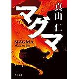 マグマ 角川文庫