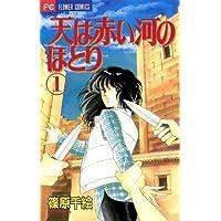 天は赤い河のほとり(1) (フラワーコミックス)