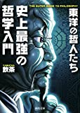史上最強の哲学入門 東洋の哲人たち (河出文庫) [kindle版]