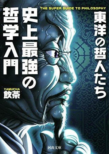史上最強の哲学入門 東洋の哲人たちの書影
