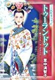トゥーランドット 蝶々夫人 ラ・ボエーム (中公文庫―マンガ名作オペラ)