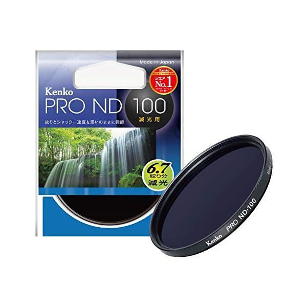 Kenko NDフィルター PRO-ND100 ...の商品画像