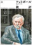 フットボール批評issue25 [雑誌]
