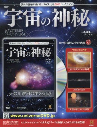 宇宙の神秘全国版(73) 2017年 6/28 号 [雑誌]