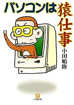 [小田嶋隆]のパソコンは猿仕事(小学館文庫)