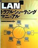 LANトラブルシューティングマニュアル