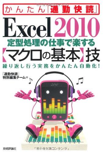 Excel 2010 定型処理の仕事で楽する【マクロの基本】技 (かんたん「通勤快読」)の詳細を見る