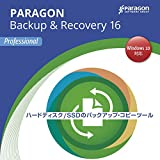 Paragon Backup & Recovery 16 Professional|ダウンロード版