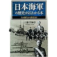 日本海軍の歴史がよくわかる本 その誕生から終焉まで (PHP文庫)