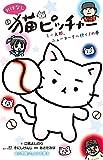 おはなし 猫ピッチャー ミー太郎、ニューヨークへ行く!の巻 (小学館ジュニア文庫)