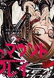 デッドマウント・デスプレイ コミック 1-2巻セット
