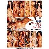 2009 プレイメイト・ビデオ・カレンダー [DVD]