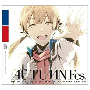 プリンス・オブ・ストライド オーディオドラマシリーズ Autumn Fes.
